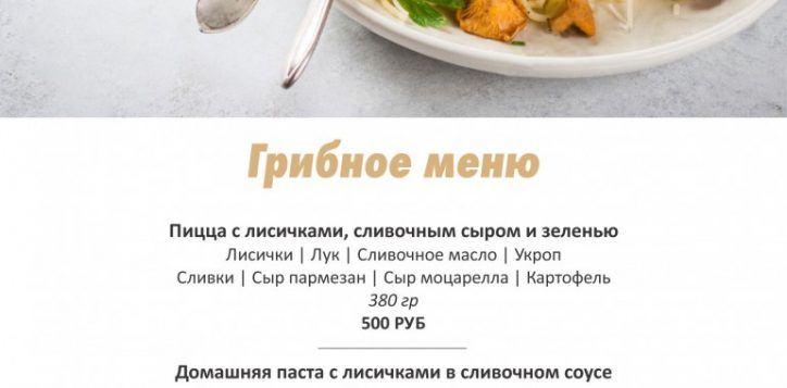 chanterelle-mushrooms-menu1