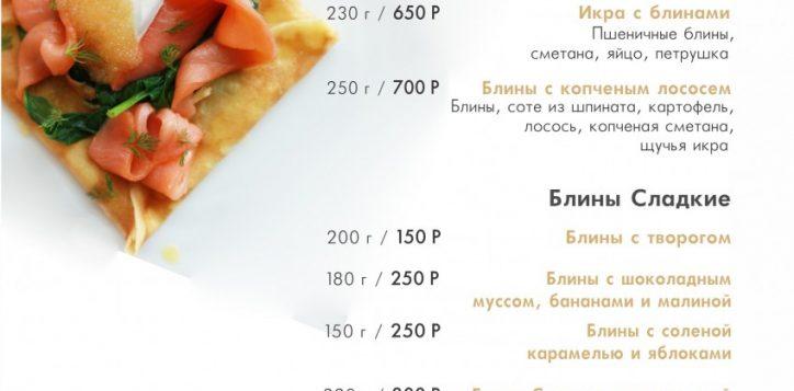 sel-marin_%d1%81repe-menu_2018_menu-ru