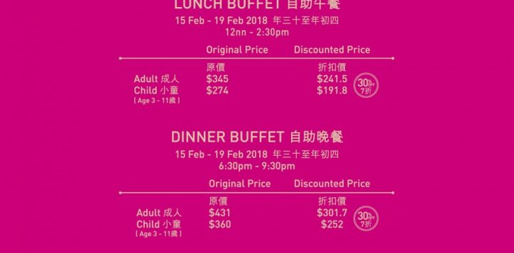 essence_cny_2018_buffet_aw2_op-01-preview