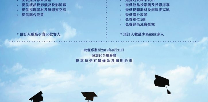 graduation_package_2019_ecard_chi