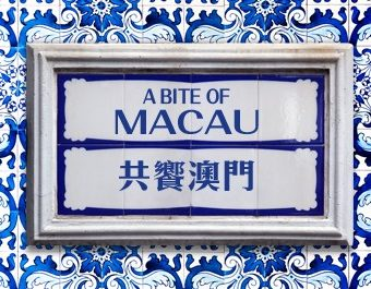 essence-a-bite-of-macau-promotion