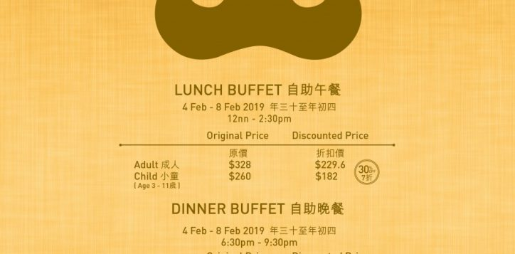 essence_cny_2019_buffet-01