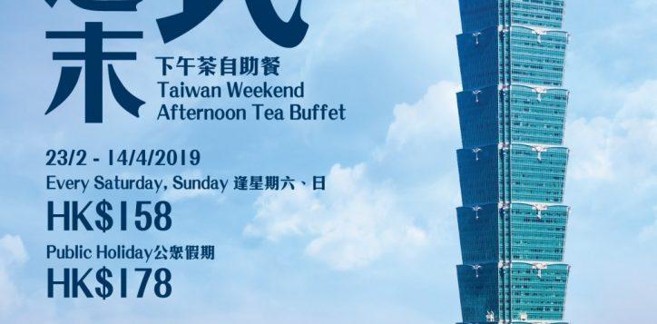 taiwan-weekend-afternoom-tea