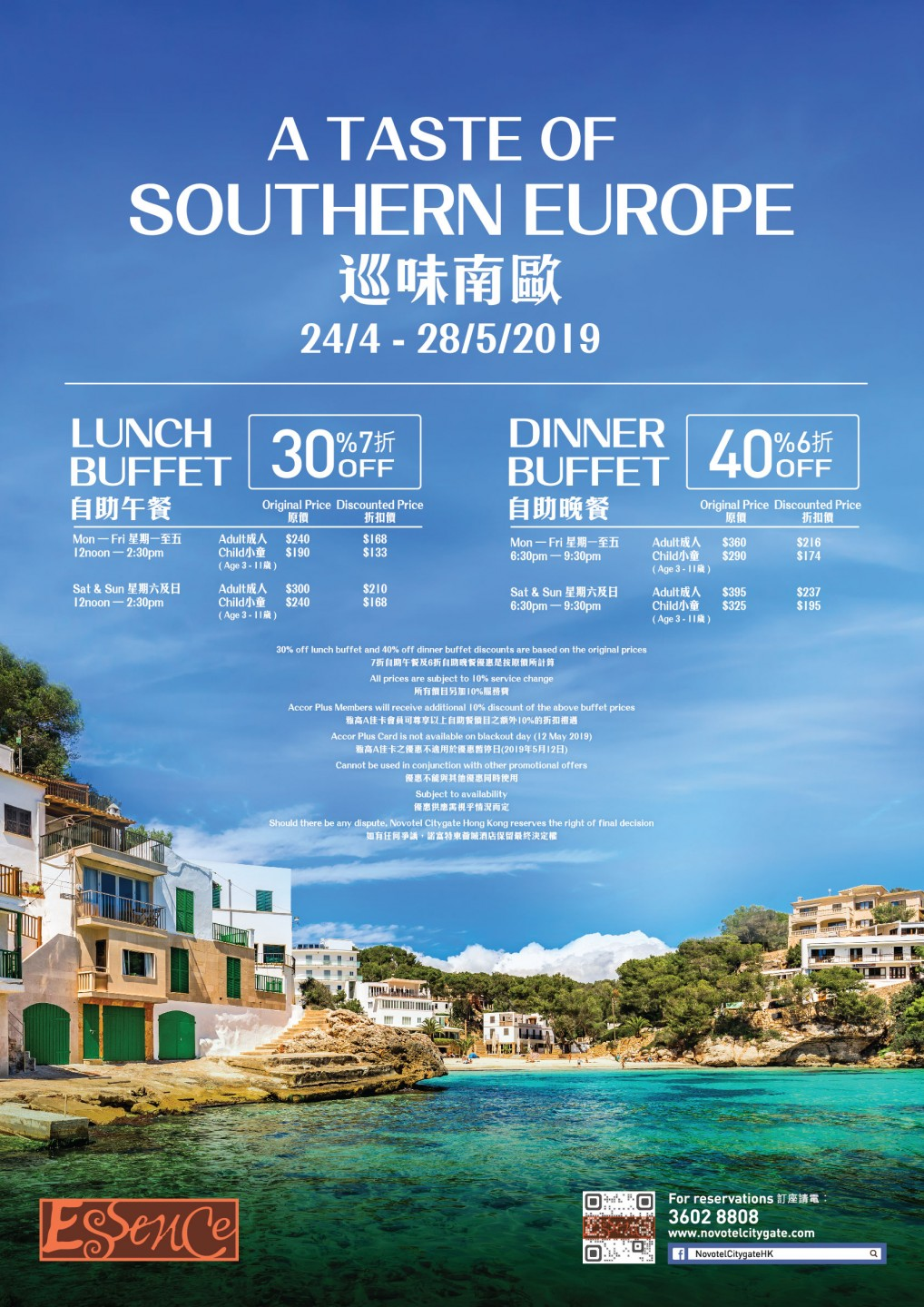 A Taste of Southern Europe Buffet at Novotel Citygate Hong Kong in Tung Chung