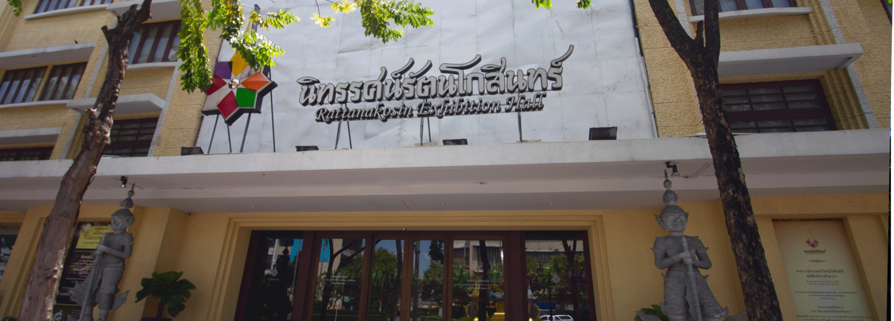 rattanakosin-exhibition-hall-nitas-rattanakosin