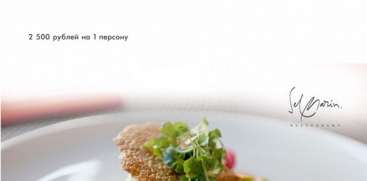 menu-sel-marin-14-february