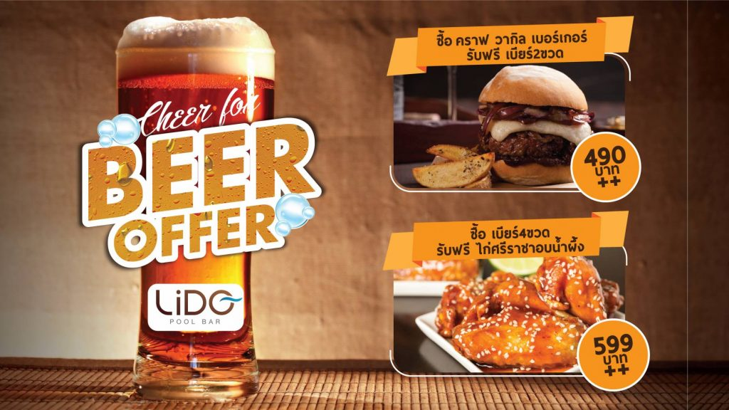 Beer offer karon