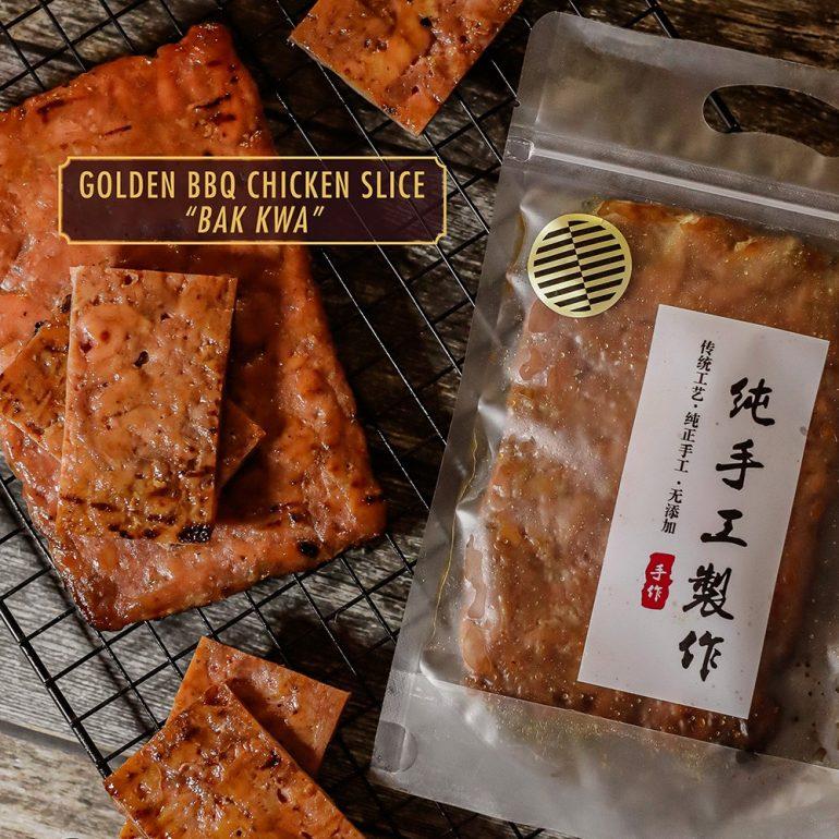golden-bbq-chicken-slice-bak-kwa-%e9%87%91%e9%a6%99%e7%83%98%e7%83%a4%e9%b8%a1%e8%82%89%e5%b9%b2