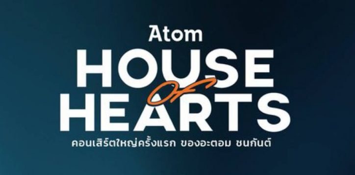 atoms-house-of-hearts