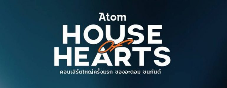 atoms-house-of-hearts-concert