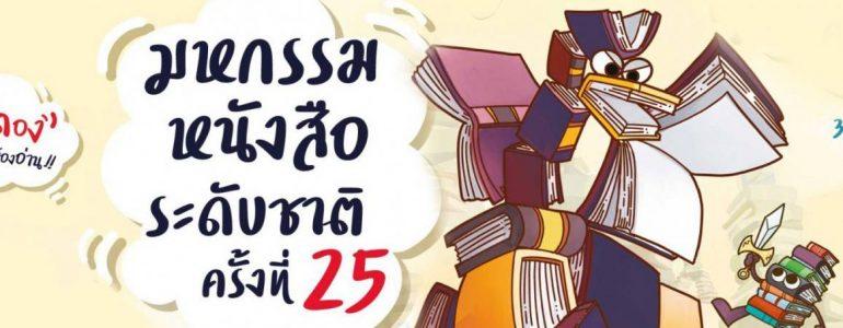 thailand-book-expo