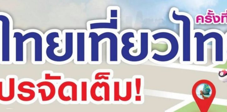 nbi_thai_teaw_thai_20_oct20-1