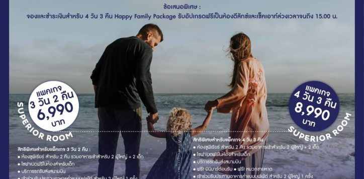 happy-fam-now-31-oct