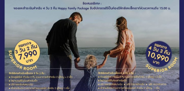happy-fam-1-nov-23-dec