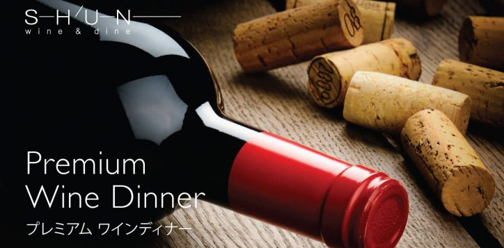 wine_dinner_a4_1905
