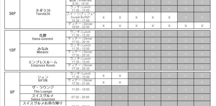 outlets-timetable_en_jp