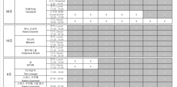 outlets-timetable_kr