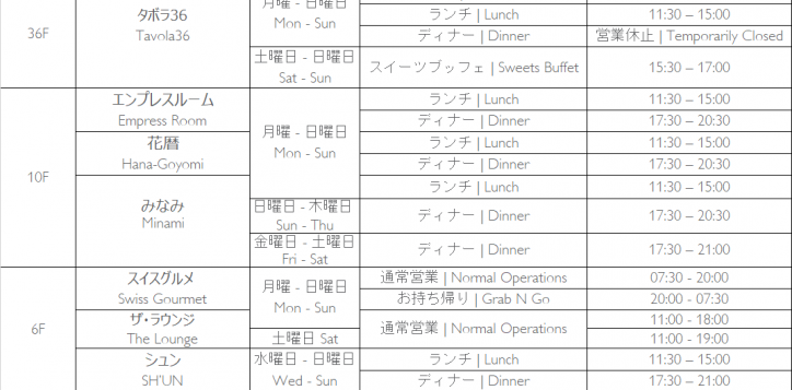 swissotel-nankai-osaka-restaurant-timings_1-march-2021
