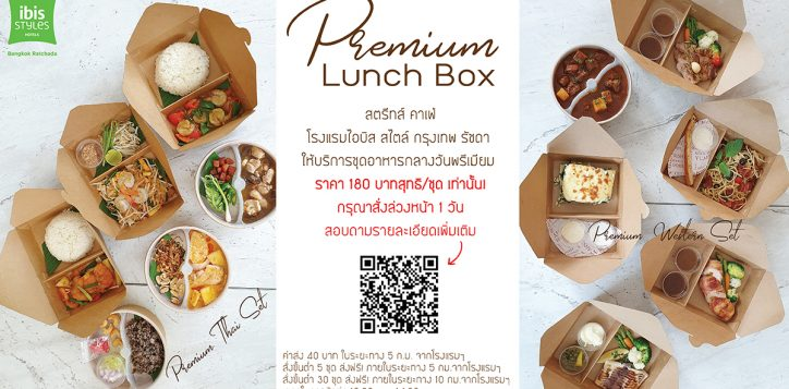 premium-lunch-box-1-facebook