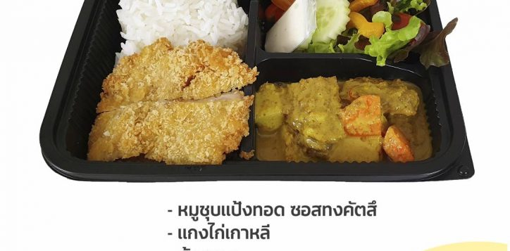 lunch-box-facebook-01-ig-2