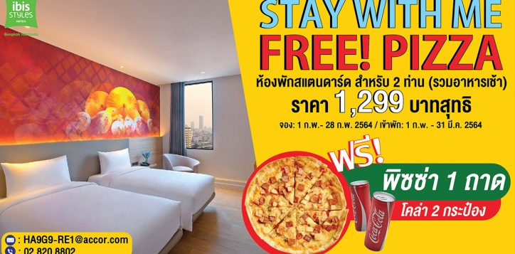 stay-with-me-free-pizza-2