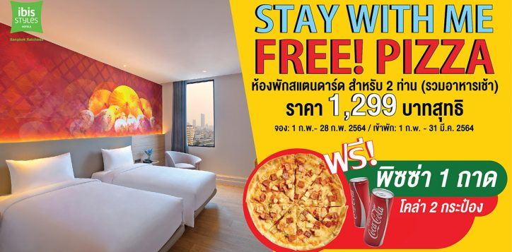 stay-with-me-free-pizza