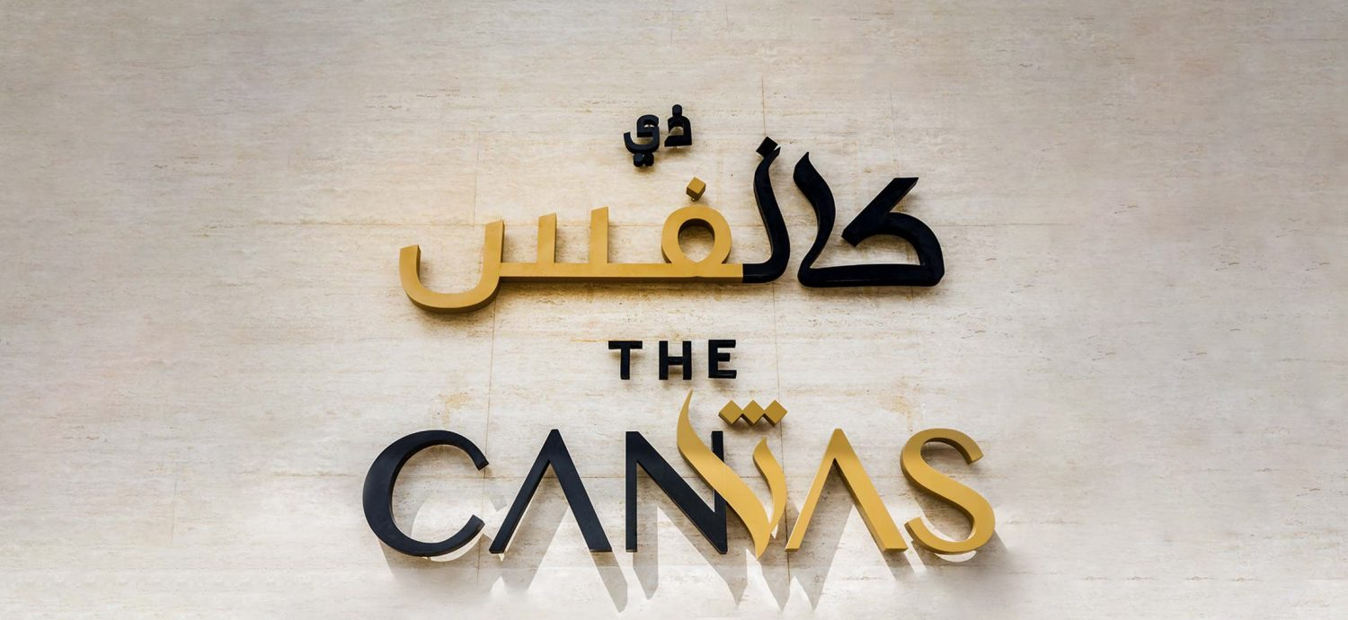 the-canvas-hotel-dubai