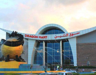 dragon-mart