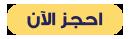 arabic_button_yellow