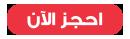 arabic_button_red