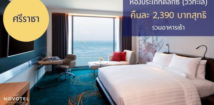 1-deluxe-room-2390-2