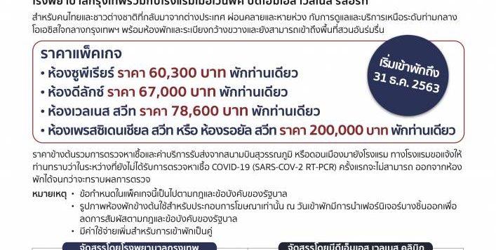 asq-flyer-bangkok-hospital-th-_until-31-dec-2020-2