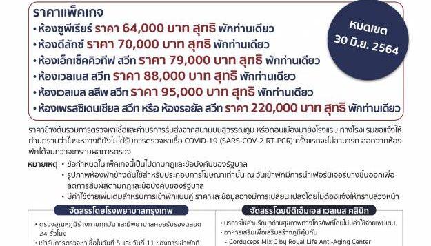 asq-flyer-thai-now-june2021-2