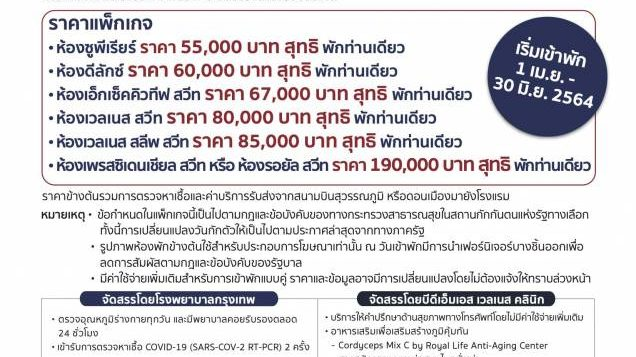 asq-flyer-bangkok-hospital-th__10-days-30-june-21-2