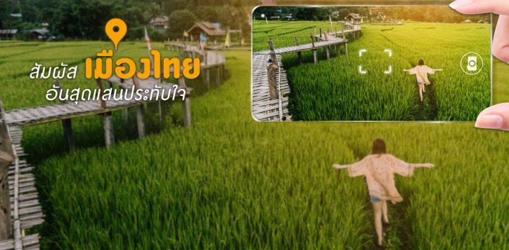1800x705-for-microsite_thailand2-novotel