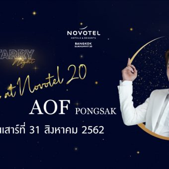 aof-pongsak-starry-night
