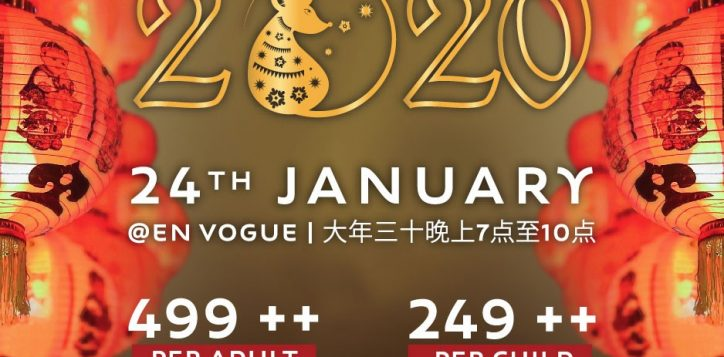 chinese-new-year-buffet-2020-450x450-01-1