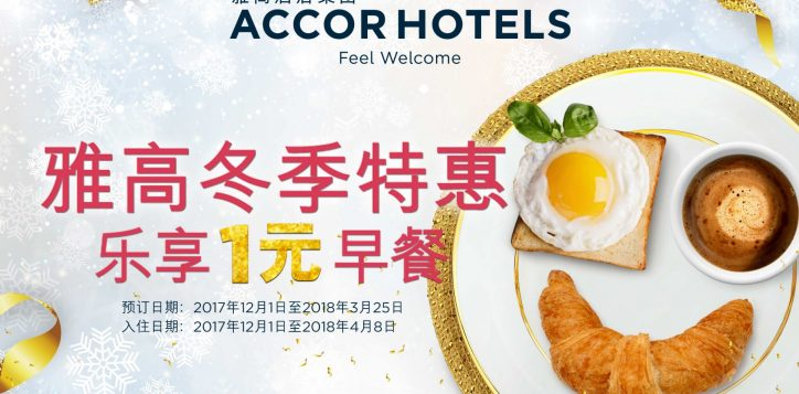 accor_winterpromotion_hotels-collaterals_cn_3000x2000_09nov17