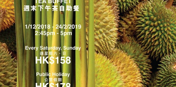 durian_lemongrass_poster2-02