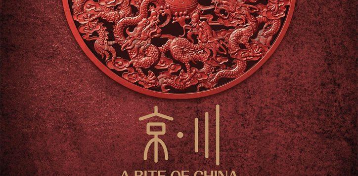 essence_china_poster_aw2