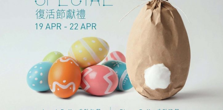 easter_poster_2019-_aw2_op_preview1