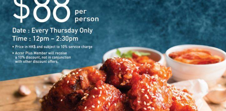 korean_friedchicken-poster