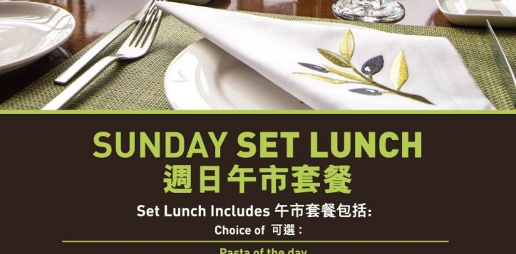 sunday_set_lunch_poster_2019_aw_op-01