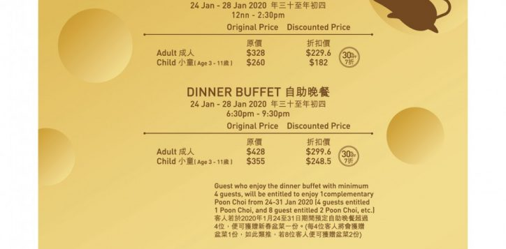 essence_cny_2020_buffet_aw_preview1