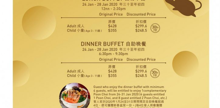 essence_cny_2020_buffet_aw_preview