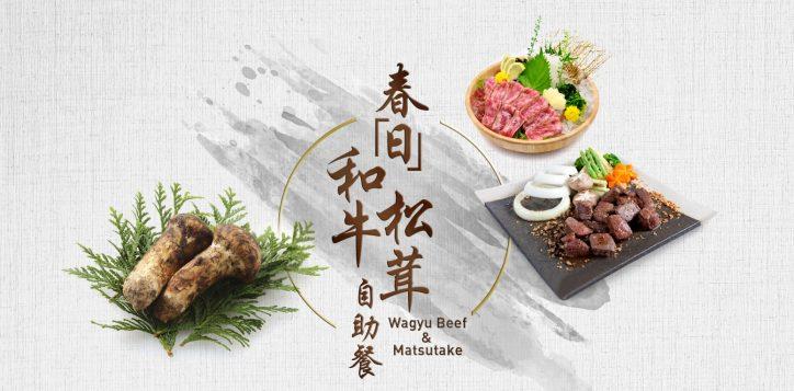 wagyu_beef_banner