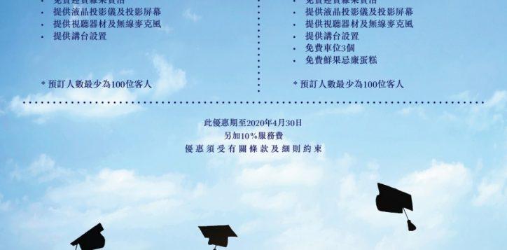graduation_package_2020_ecard_billingual-02