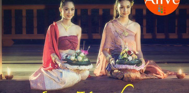 nvs_poster-loy-krathong-main-pic
