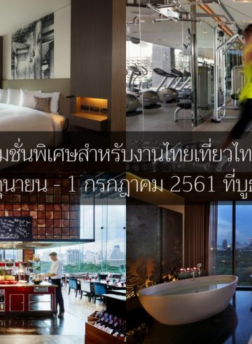special-offers-for-47th-thai-tiew-thai