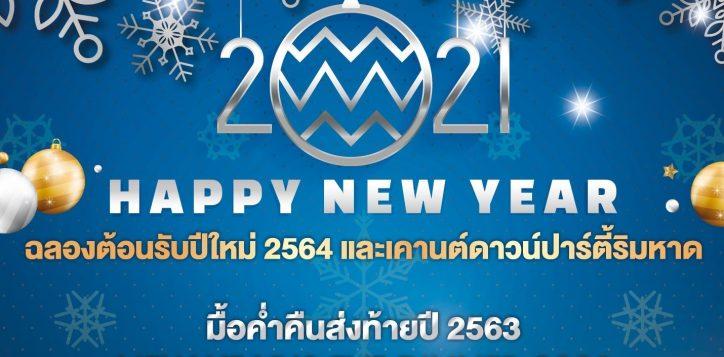 e-nye-2021_poster_crop2